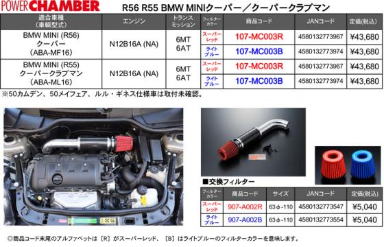 NEWS_107-MC003_R56_55_NA.jpg