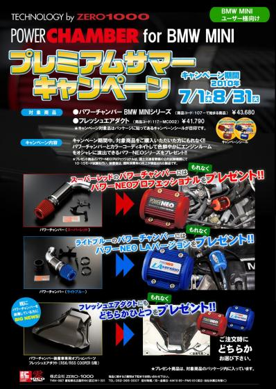 NEWS_PREMIUM_SUMMER12.JPG