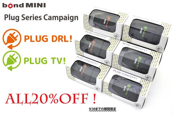 plug Campaign